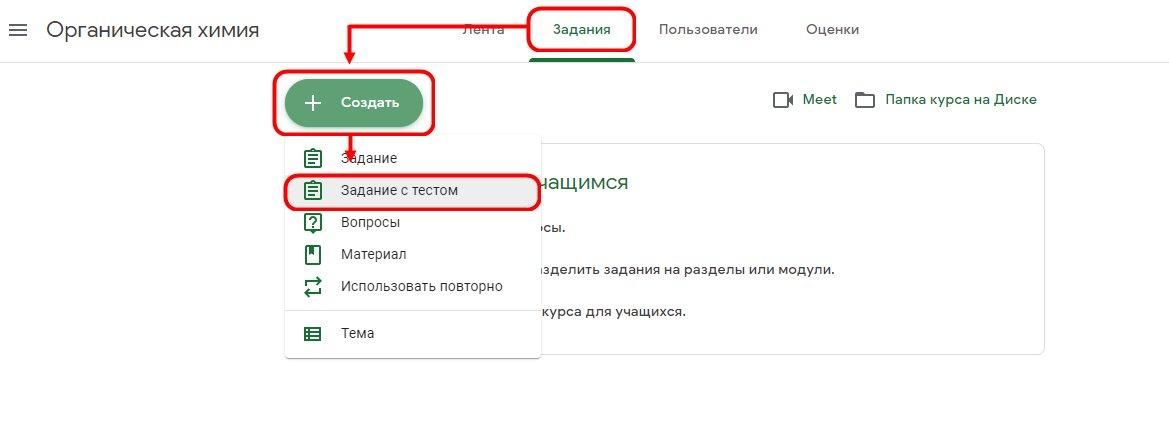 Как в Google Forms создать тест с автоматической проверкой ответов