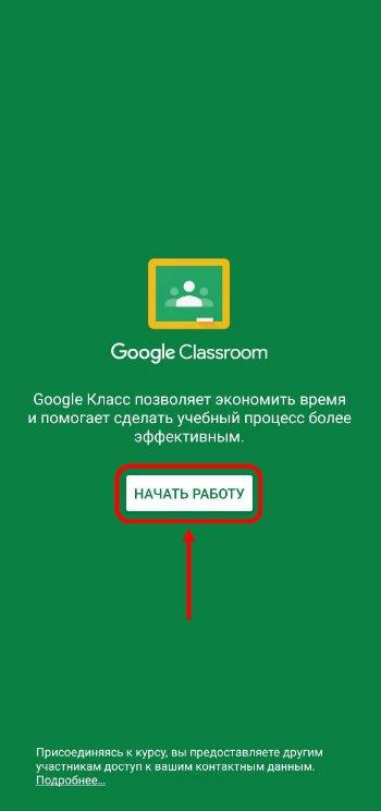 Создание учетной записи Google для ребенка